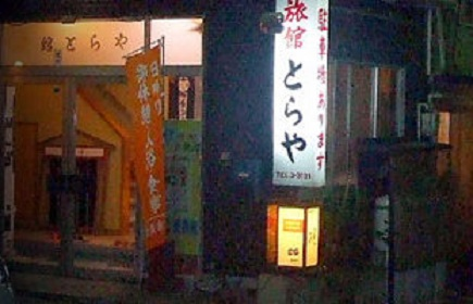 生蕎麦・旅館 登良家(とらや)/外観