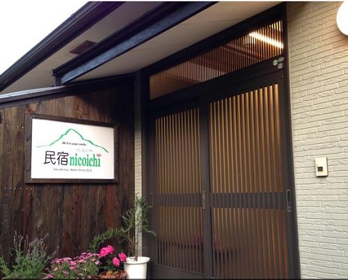 民宿nicoichi <屋久島>/外観