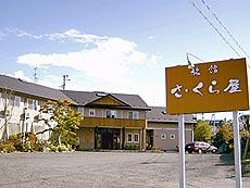 旅館さ・くら屋/外観