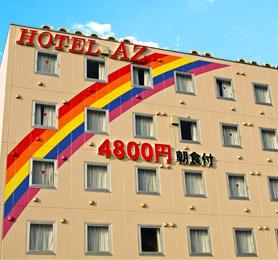 HOTEL AZ 熊本上天草店/外観