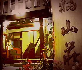 旅館 福山荘/外観