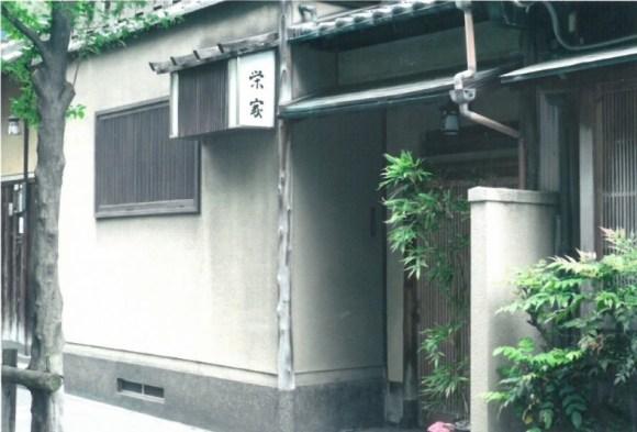 料理旅館 栄家/外観