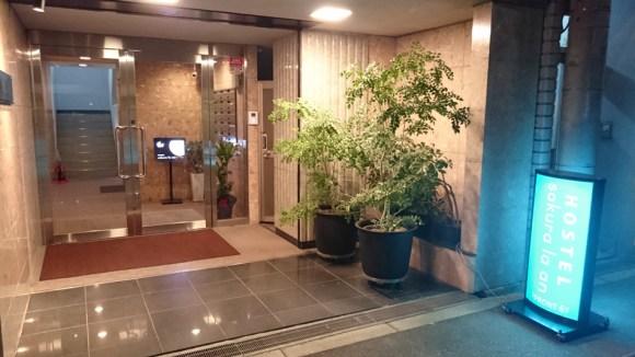 ホステル桜ら庵/外観