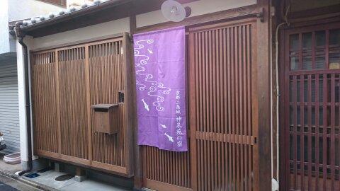 京都二条城 神泉苑の宿/外観