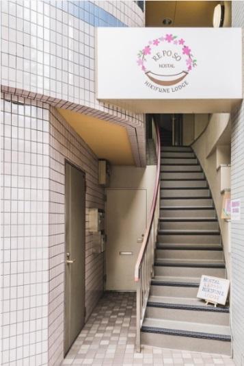 Hostal Reposo Hikifune Lodge/外観