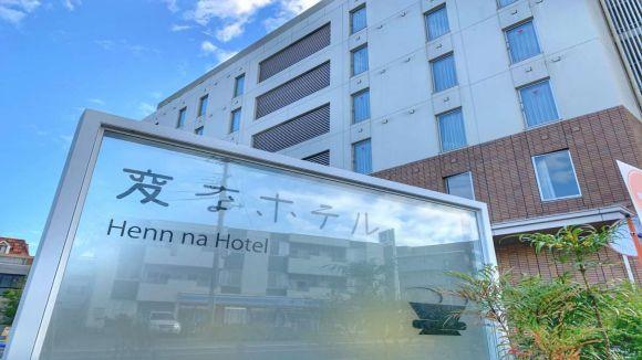 変なホテル舞浜 東京ベイ/外観