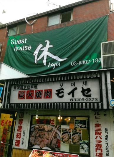 HYUU house/外観