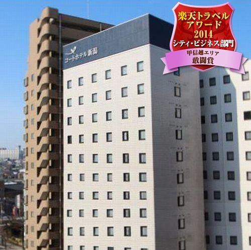 コートホテル新潟/外観