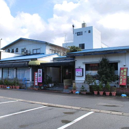 白浜荘<福井県>/外観