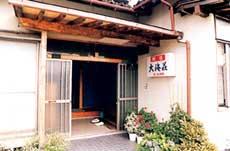 民宿 大海荘/外観