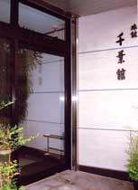 ビジネス旅館 千葉館/外観