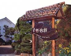 伊東温泉 平野旅館/外観