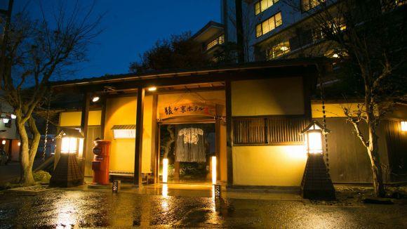 美味しい宿 豆腐懐石 猿ヶ京ホテル/外観