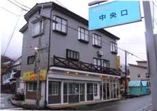 池新旅館/外観
