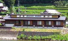 民宿 River Runs/外観