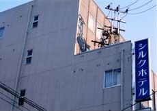 シルクホテル<福島県>/外観