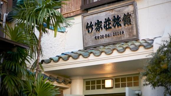 竹家荘旅館/外観