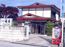 福寿旅館/外観
