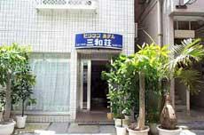 ビジネスホテル三和莊/外観