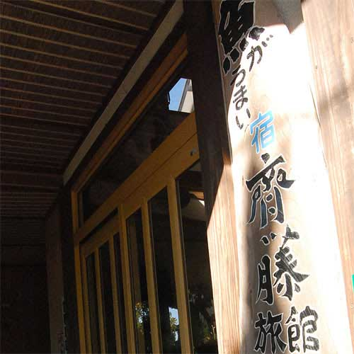 湯の児温泉 魚がうまい宿 齊藤旅館/外観