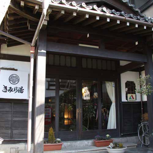 美ヶ原温泉 きみの湯旅館/外観