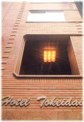 ホテル時計台/外観