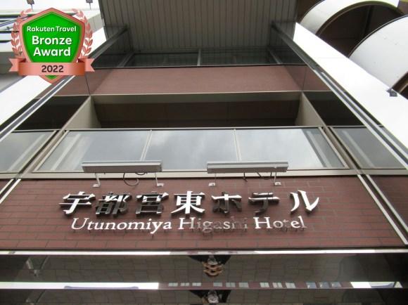 宇都宮東ホテル/外観