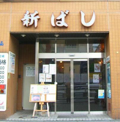 ビジネスホテル 新ばし<大阪府>/外観