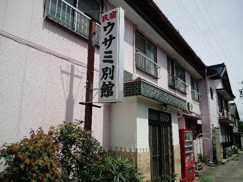 民宿 ウサミ別館/外観