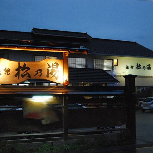 植木温泉 旅館 松乃湯/外観