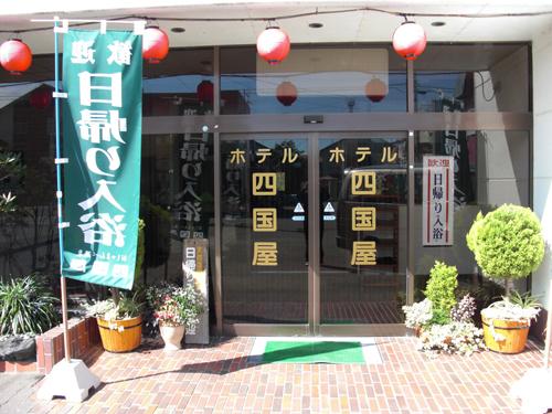 おしゃまんべ温泉 ホテル 四国屋/外観