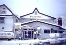 上越国際スキー場 村上館/外観