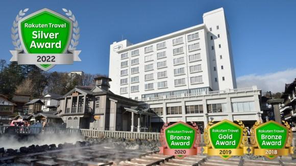 草津温泉 ホテル一井/外観
