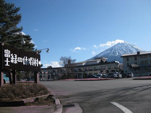 富士緑の休暇村/外観