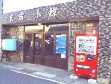 ビジネス民宿 おぐら荘/外観