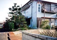 民宿 海望荘/外観
