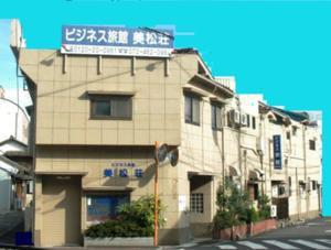 ビジネス旅館 美松荘/外観