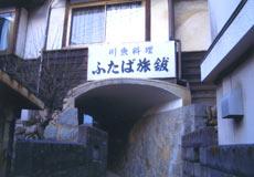 ふたば旅館/外観