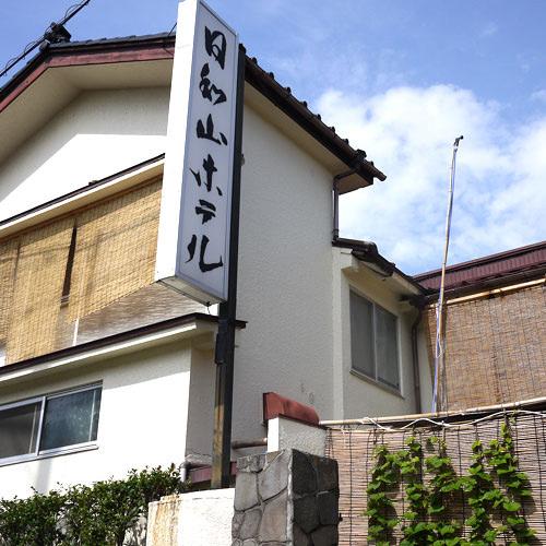 日和山ホテル/外観