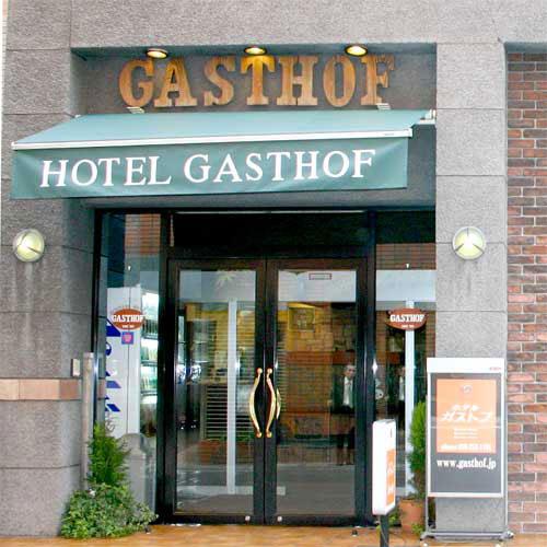 ホテル ガストフ/外観