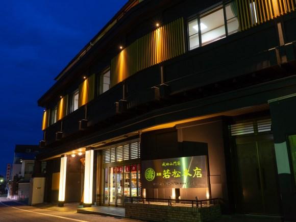 成田山門前 旅館 若松本店/外観
