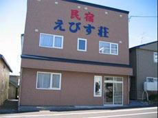 民宿 えびす荘<利尻島>/外観