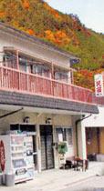 民宿 橋戸/外観