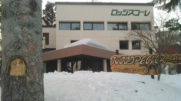 蔵王温泉 ロッジ スコーレ/外観