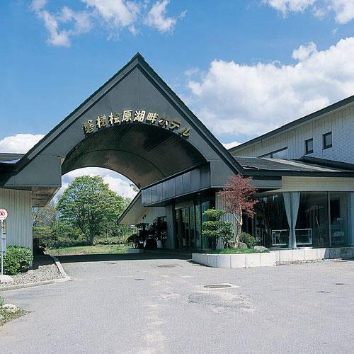 磐梯桧原湖畔ホテル/外観