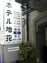 ビジネスホテル増花/外観