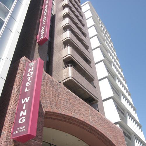 ホテルウィングインターナショナル名古屋/外観