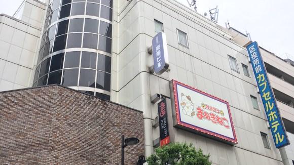 新宿区役所前カプセルホテル/外観