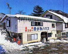 大穴スキー場 白がねハウス/外観