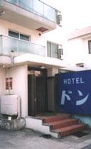 ビジネスホテル ドン/外観